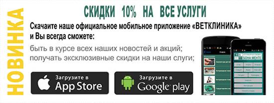 Мобильное приложение ВЕТКЛИНИКА - скидка 10% на все услуги
